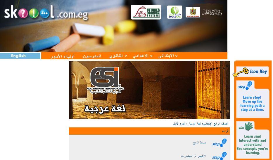 Arabic Language for Schools