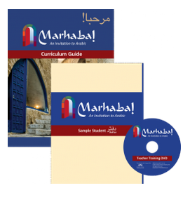 Marhaba! Teacher's Toolkit
