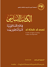 al-Kitaab al-Asasi: A Basic Course for Teaching Arabic to non-Native Speakers