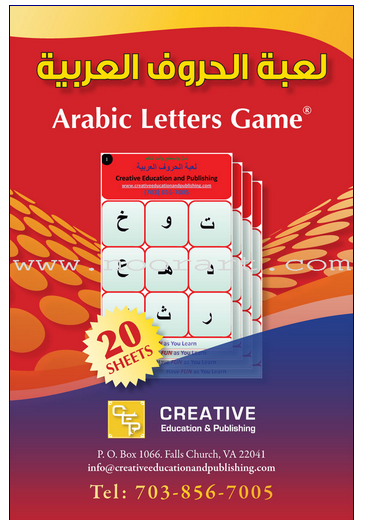 Arabic letters Game