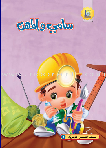 ICO Arabic Stories 2: Sami Learns about Careers (7)