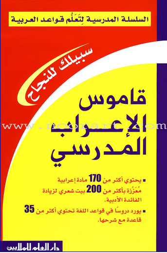 School Series for Teaching Arabic Grammar (Set)
