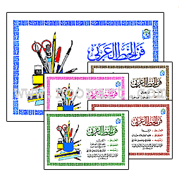 The Art of Arabic Calligraphy (6 Books)
