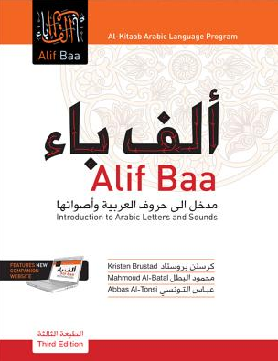 Alif Baa