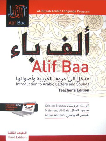 Alif Baa (3rd Edition, Teacher's Edition)