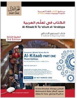 Al-Kitaab fii Ta'allum al-'Arabiyya: Part One (3rd Edition, Teacher's Edition)