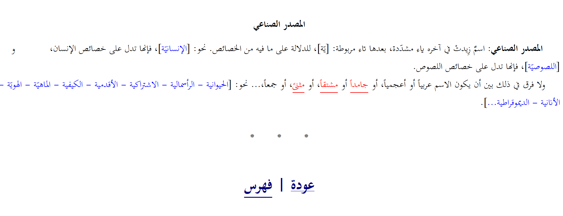 Arabic Grammar in Arabic