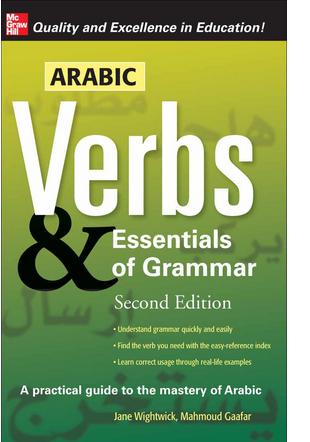 Arabic Verbs & Essentials of Grammar (2nd Edition)