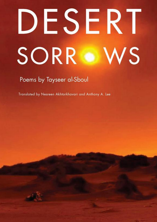 Desert Sorrows