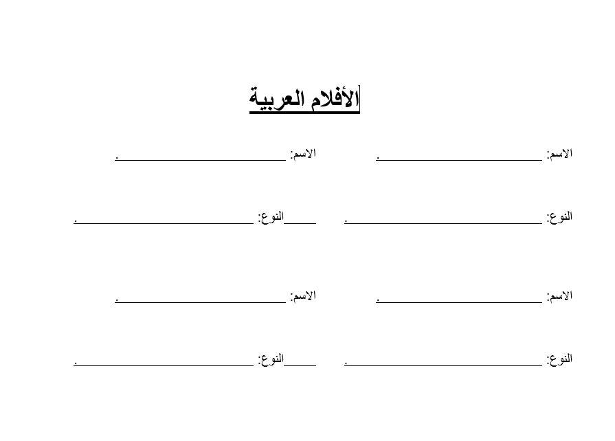 "Arabic Films ""Realia"""