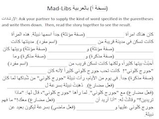 Mad Libs | Aldaad Arabic Culture and Language Resources