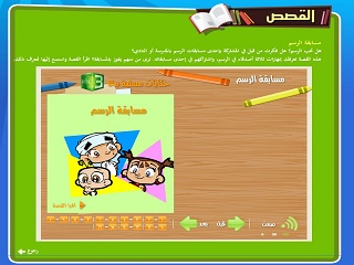"""The Drawing Contest"" – ""مسابقة الرسم"""