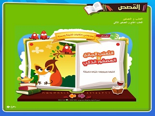 """The Fox and the Bird"" – ""الثعلب والعصفور"""