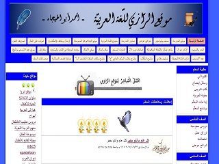 Alrazy for Arabic Resources