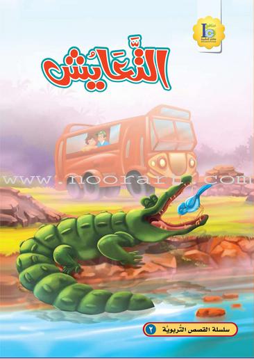 ICO Arabic Stories 2: Coexistence (14)
