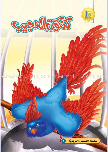 ICO Arabic Stories 2: The Amazing Kankon (4)