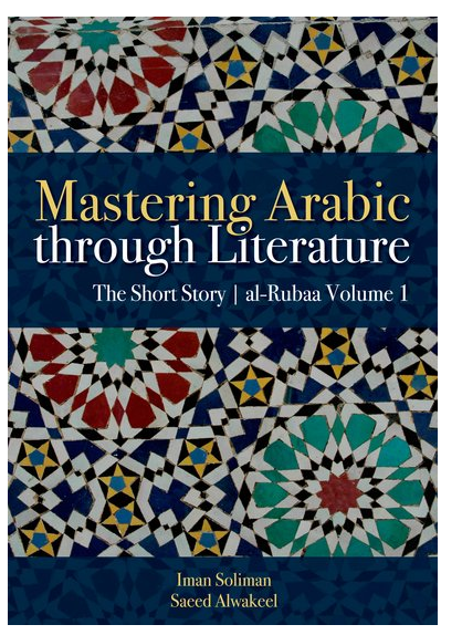Mastering Arabic Through Literature, The Short Story: al-Rubaa Volume 1