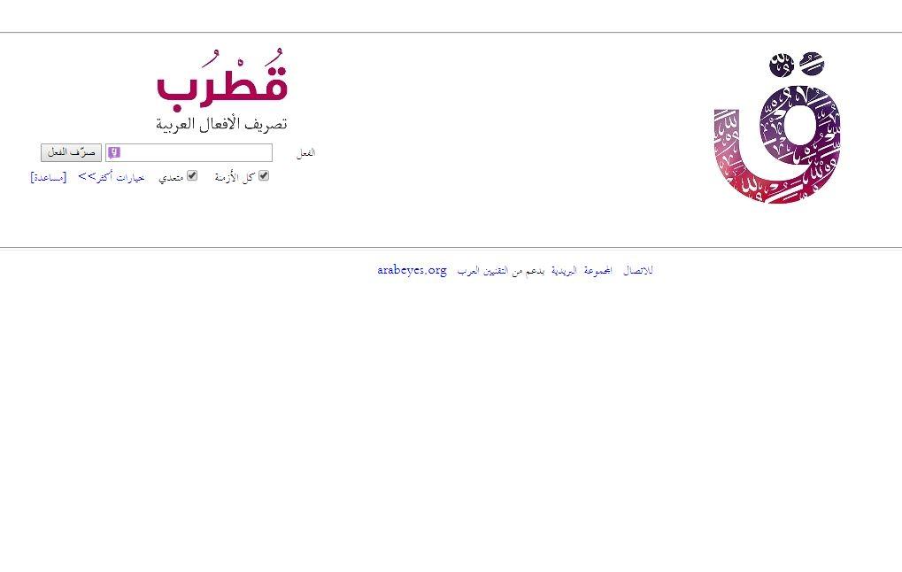Qutrub: Arabic verbs conjugator