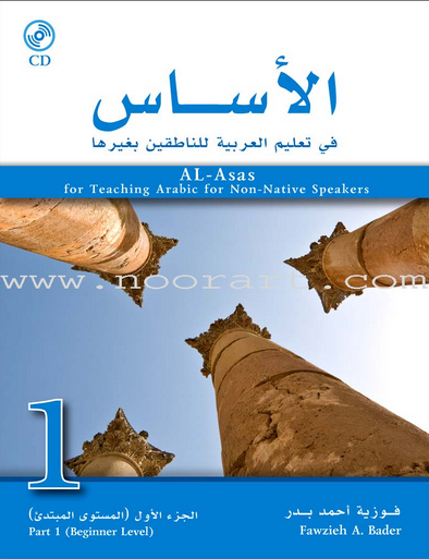 Al-Asas for Teaching Arabic to Non-Native Speakers (Set)