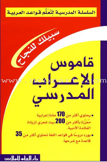 School Series for Teaching Arabic Grammar (Set)