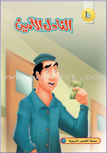 ICO Arabic Stories 2: The Honest Waiter (11)