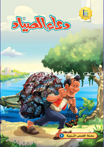 ICO Arabic Stories 2: Hunter's Supplication (Duaa) (8)