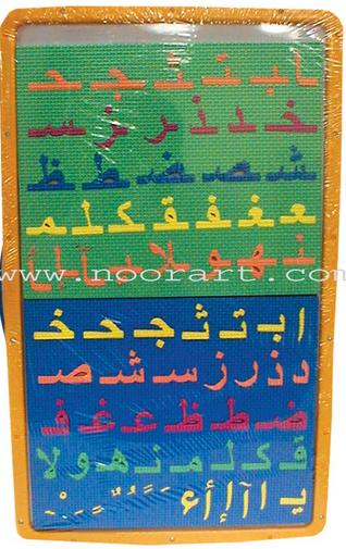 Arabic Alphabet Connecting Board