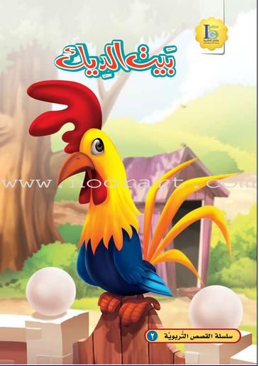 ICO Arabic Stories 2: Rooster Coop (9)