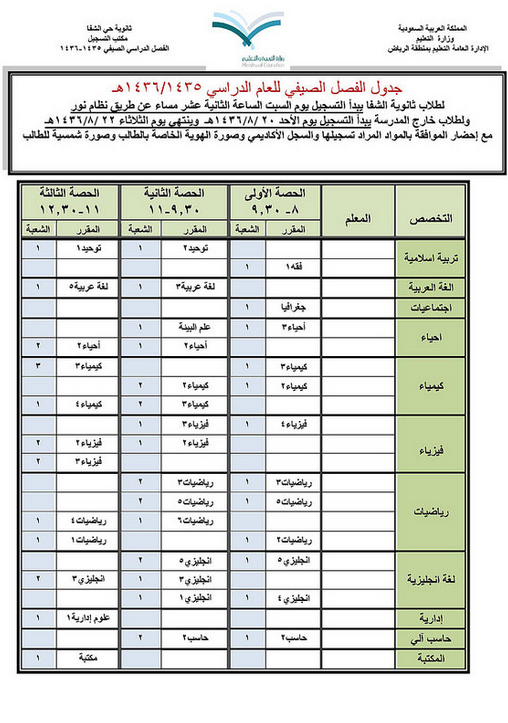 Summer School Schedule at a Saudi School