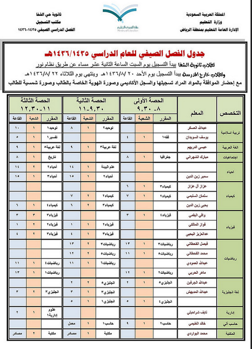 Schedule from a Saudi School