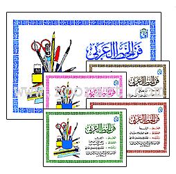 The Art of Arabic Calligraphy (6 Books)