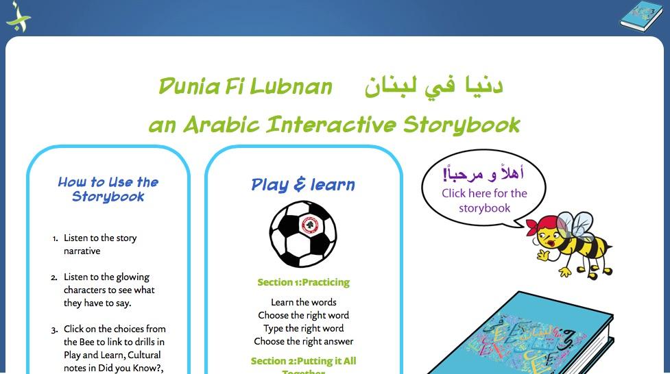 Dunia Fi Lubnan – An Interactive Storybook