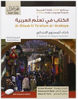 Al-Kitaab fii Ta'allum al-'Arabiyya (3rd Edition)