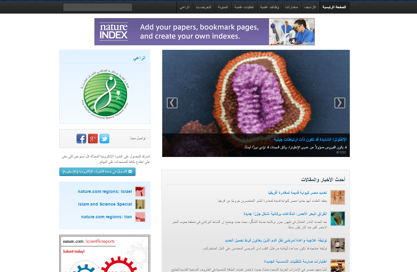 Nature Middle East: Emerging Science in the Arab World