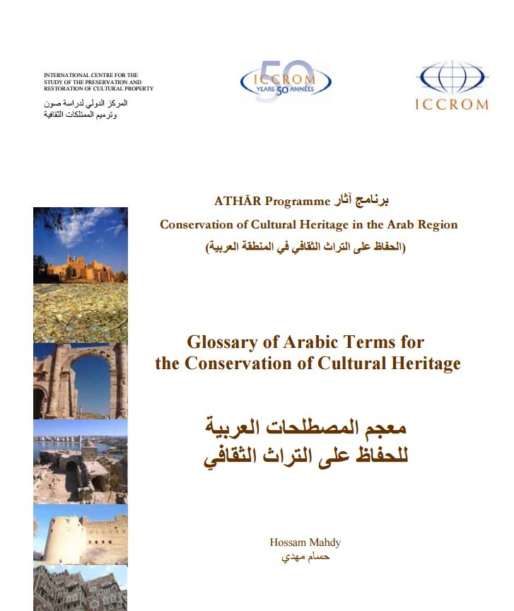 Glossary of Arabic Terms for the Conservation of Cultural Heritage