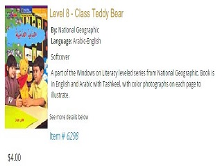 Level 8 – Class Teddy Bear