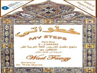 LaSalle First Grade Arabic Lesson