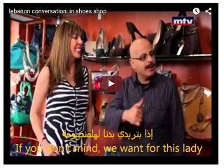 Every Day Arabic – Lebanon