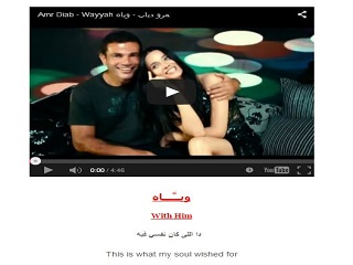 """With Him"" – Amr Diab"