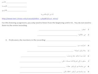 Listening worksheet – أنا من الإسكندرية