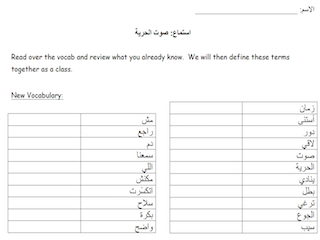 Sout Al Horeya (Sound of Freedom) – Song Worksheet