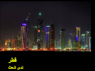Qatar: Geography, Culture, & Tourist Attractions