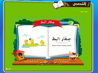 """Ducklings"" – ""صغــار البط"""