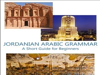 Peace Corps Jordanian Arabic Grammar Course