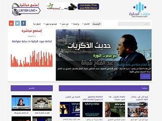 Arab Community Radio – صوت الجالية