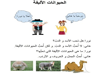 Elementary Arabic Curricula: Unit 7 – Sharing the World – Animals